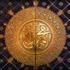 Muhammedin nimi Al-Masjid al-Nabawi -moskeijan porteissa. Kuva: Wikipedia.