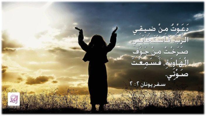 arabiankielinen Toivoa naisille -sivu